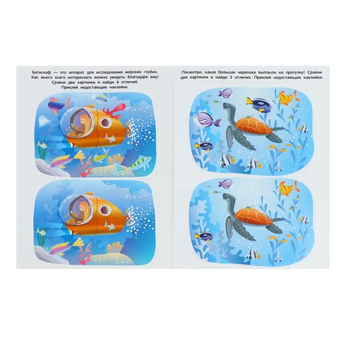 Развивающая книжка с многоразовыми наклейками «В океане»