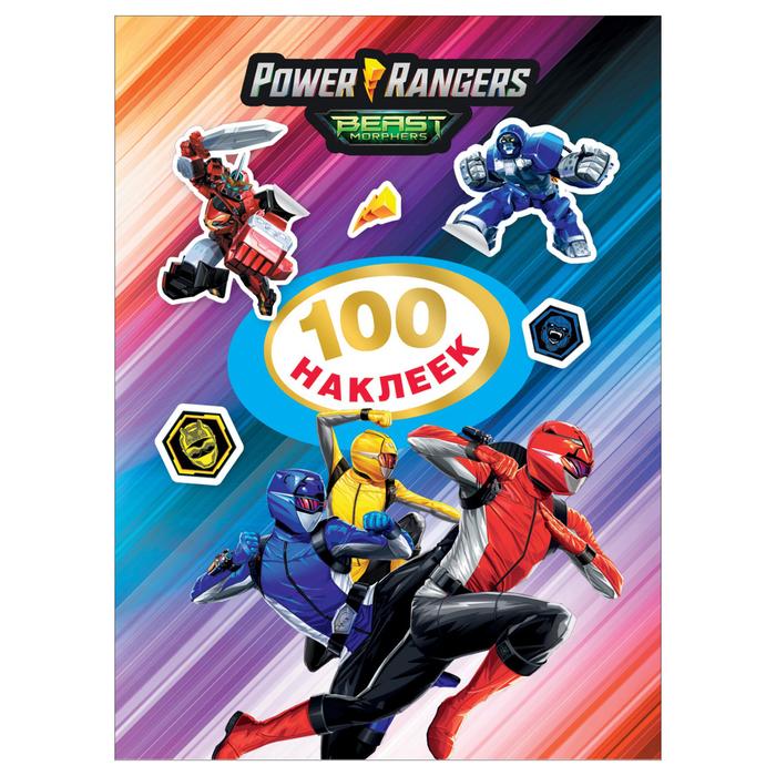 100 наклеек. Могучие Рейнджеры. TM Power Rangers