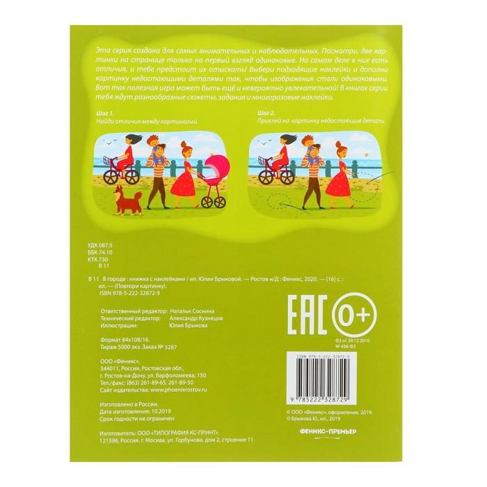 Развивающая книжка с многоразовыми наклейками «В городе»