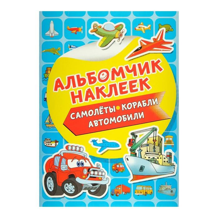 Альбом наклеек «Самолёты, корабли, автомобили». Дмитриева В. Г.