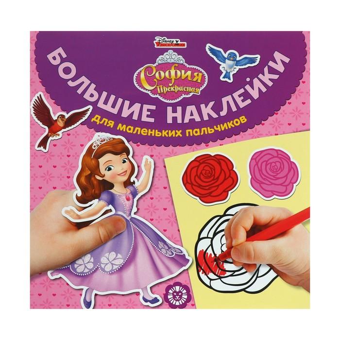 Большие наклейки для маленьких пальчиков «София Прекрасная»
