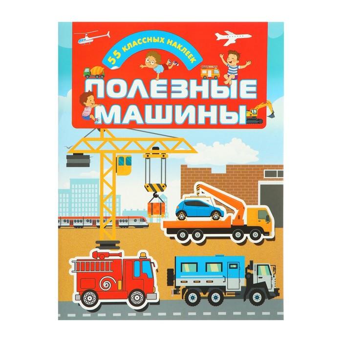 Книжка с наклейками «Полезные машины»
