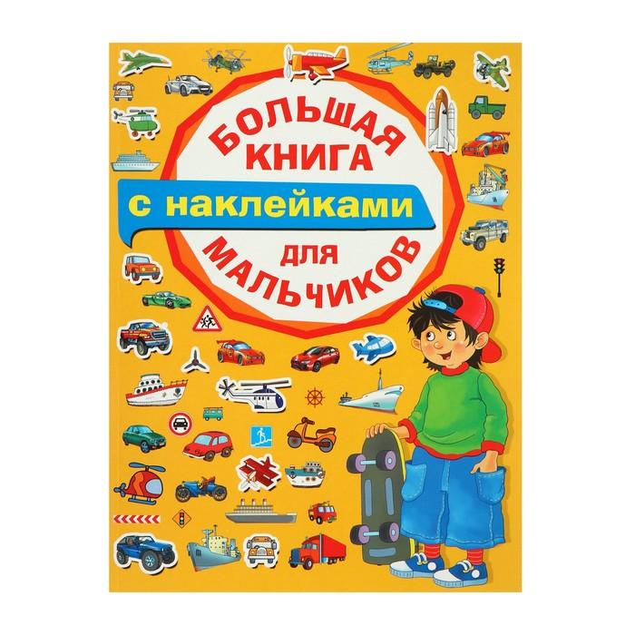 Большая книга с наклейками для мальчиков. Двинина Л. В.
