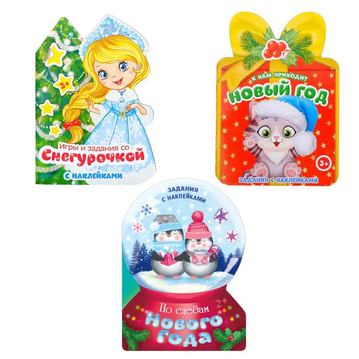 """Наклейки новогодние набор """"От Снегурочки"""" 3 шт по 12 стр"""