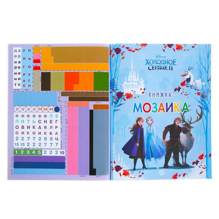 Книжка-мозайка с наклейками «Холодное сердце – 2»