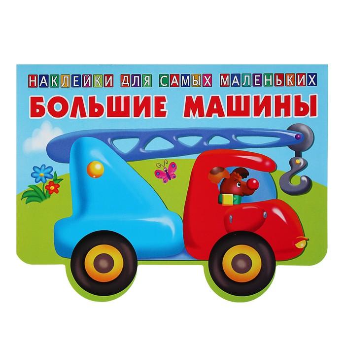 Наклейки для самых маленьких «Большие машины»