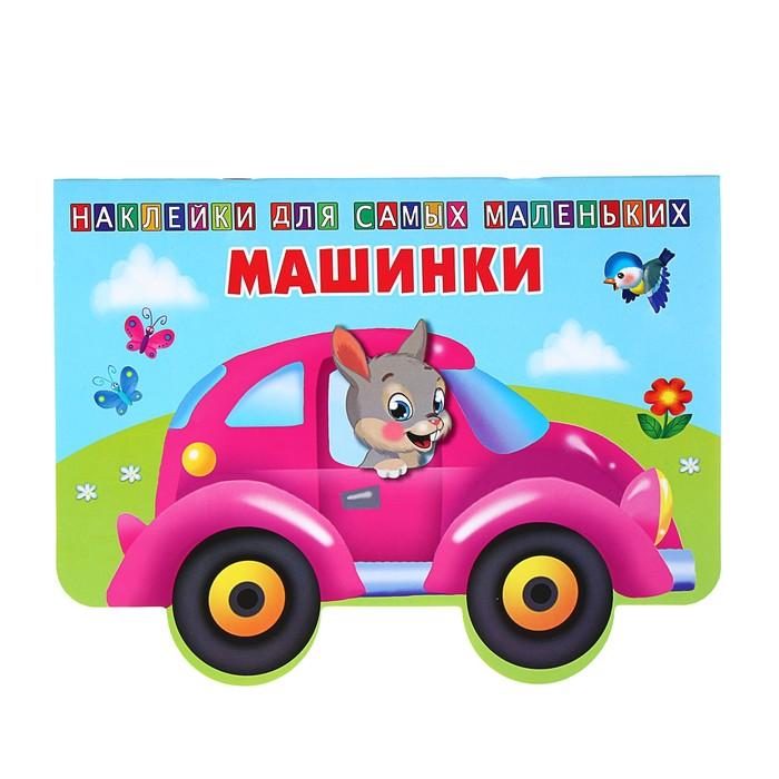 Наклейки для самых маленьких «Машинки»