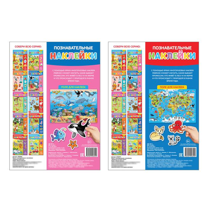 Многоразовые наклейки набор «В мире животных», А4, 2 шт.