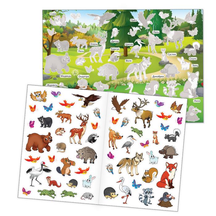 Многоразовые наклейки набор «Какие бывают животные», А4, 2 шт.