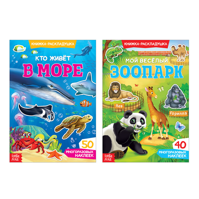 Многоразовые наклейки набор «Удивительные животные», 2 шт.