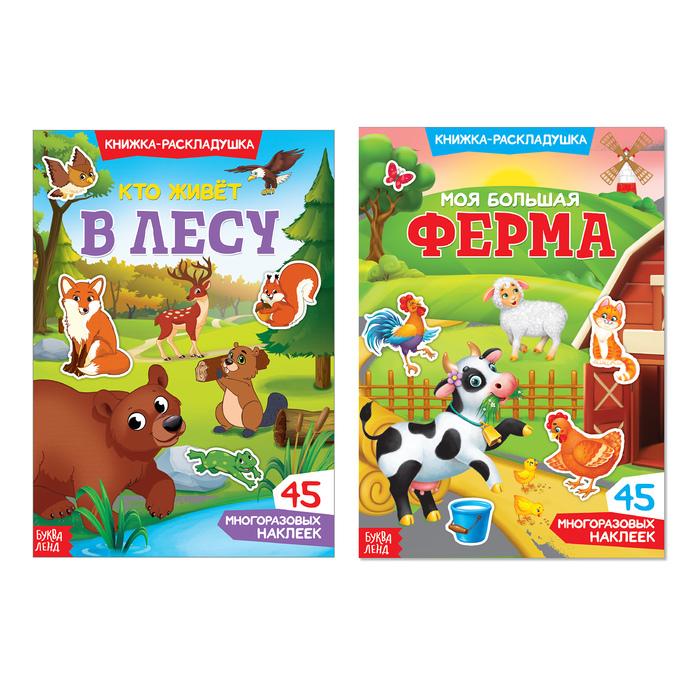 Многоразовые наклейки набор «Изучаем животных», 2 шт.