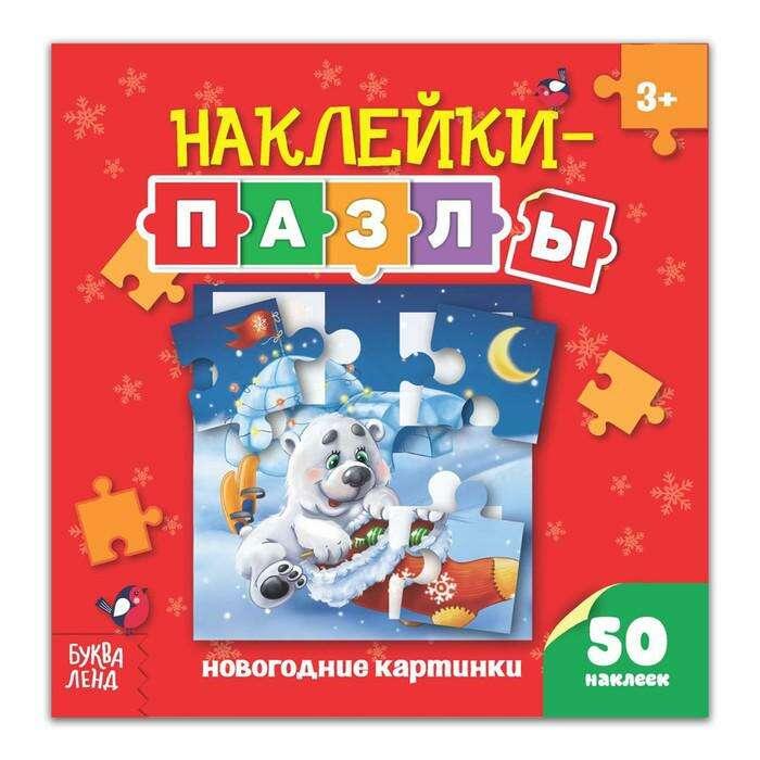 Книжка с наклейками- пазлами «Новогодние картинки», 12 страниц