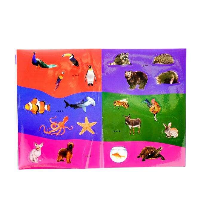 Наклейки «Животные» 12 страниц