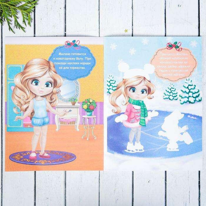 Новогодние наклейки «Игры с принцессой» 14,5 х 9 см, 12 страниц
