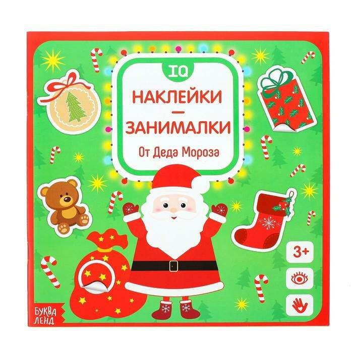 Наклейки-занималки «От Деда Мороза», 12 стр.