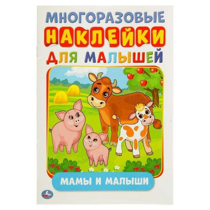 Активити с многоразовыми наклейками «Мамы и малыши», 145 х 210 мм