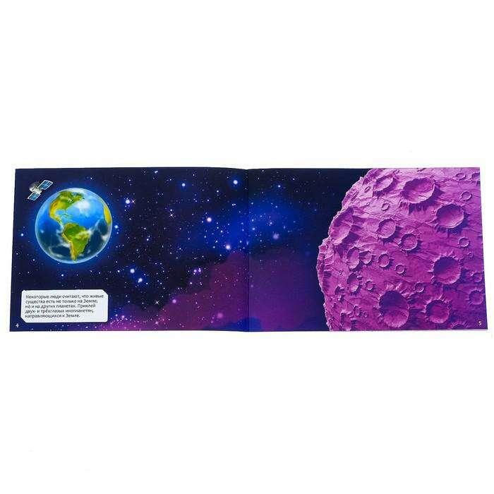 111 наклеек «Космос», 12 страниц