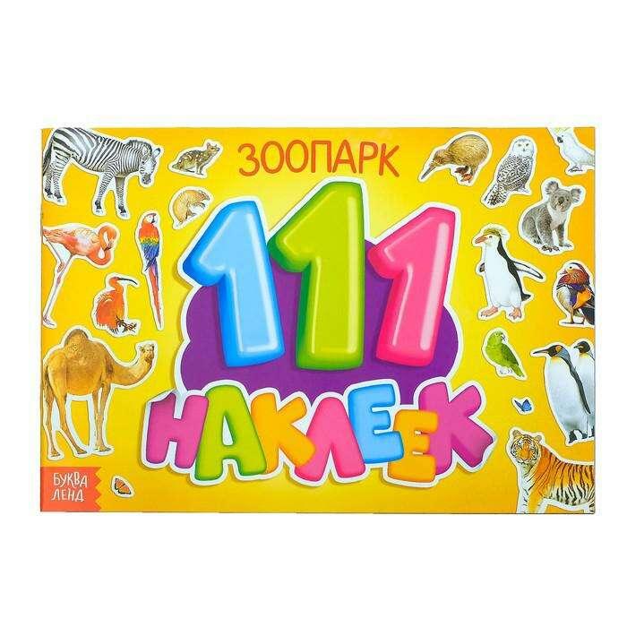Книжка «100 наклеек. Зоопарк», 12 стр.