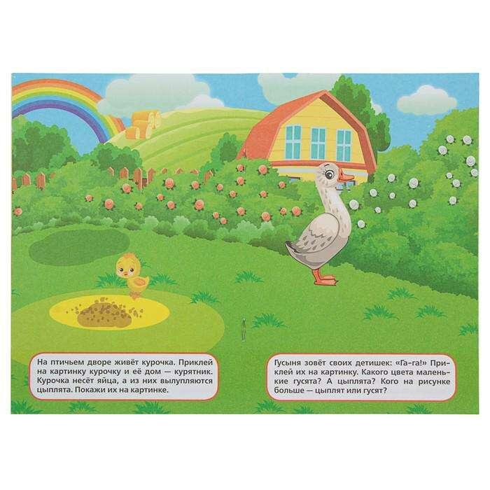 Книжка с наклейками «Мамы и малыши», с развивающими заданиями