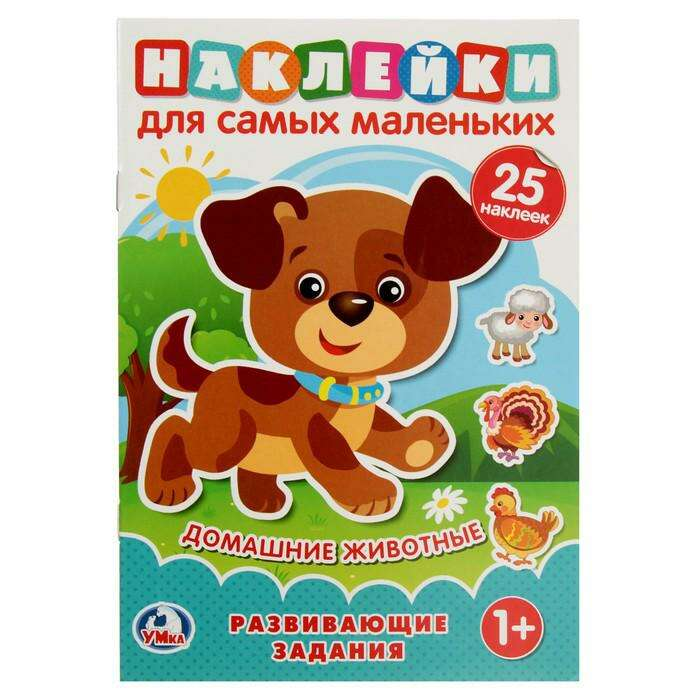 Книжка с наклейками «Домашние животные», с развивающими заданиями