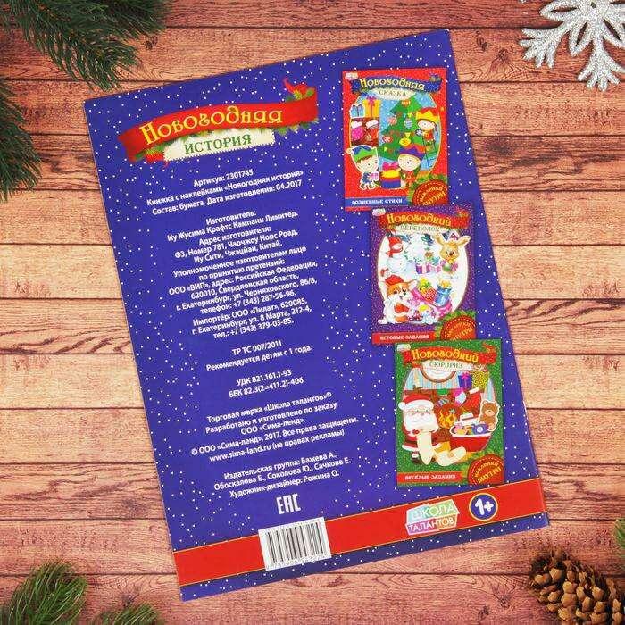 Книжка с наклейками «Новогодняя история», 21 х 29,7 см, 16 страниц, формат А4