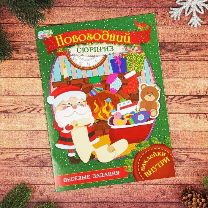 Книжка с наклейками «Новогодний сюрприз», 21 х 29,7 см, 16 страниц, формат А4