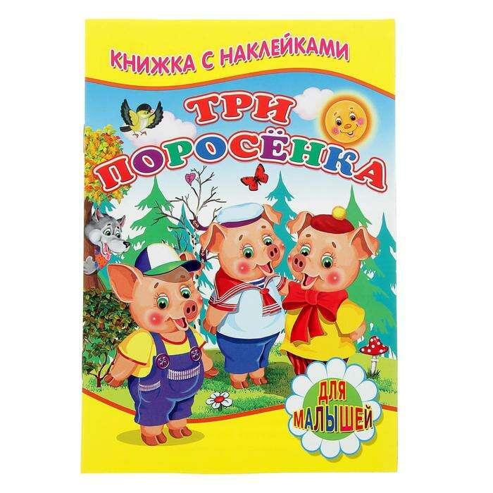 Книжка с наклейками для малышей «Три поросёнка»