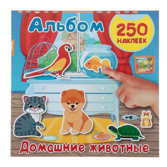 """Альбом 250 наклеек """"Домашние животные"""""""