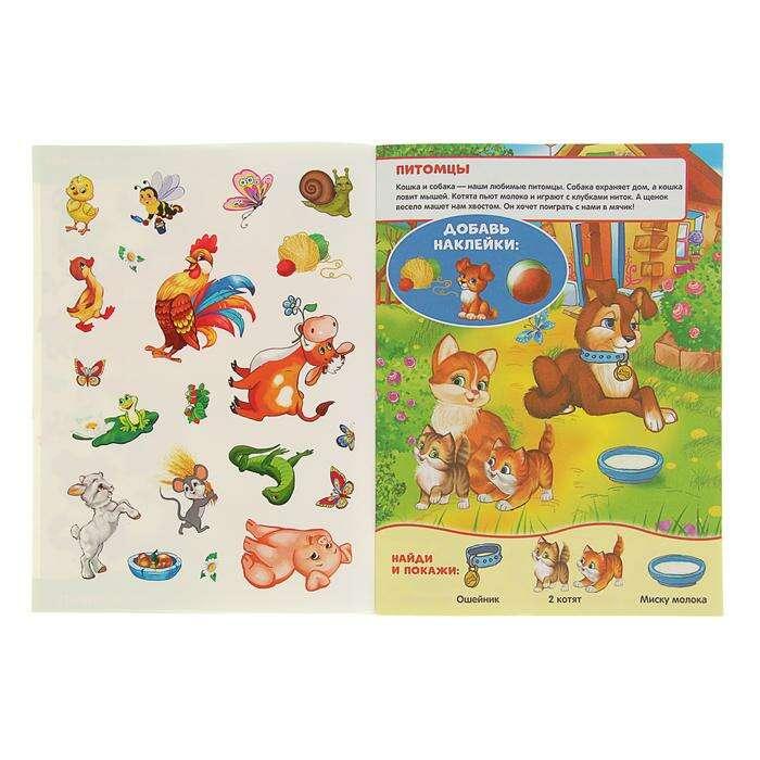 Книга с развивающими заданиями «Найди и покажи. Мама и малыши», 50 наклеек