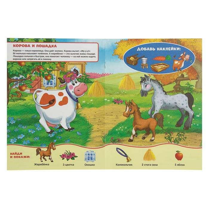 Книга с развивающими заданиями «Найди и покажи. Домашние животные», 50 наклеек