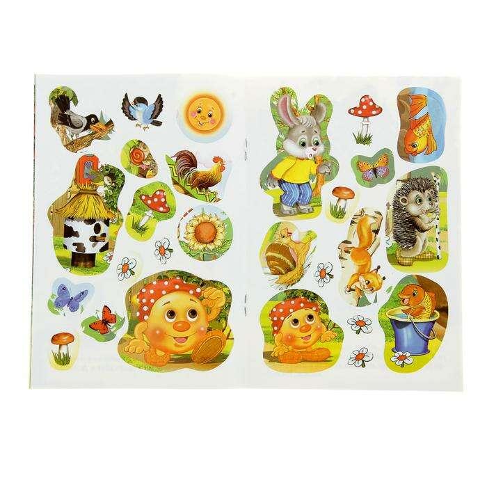 Книжка с наклейками для малышей «Колобок»
