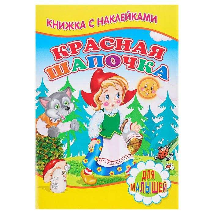 Книжка с наклейками для малышей «Красная шапочка»