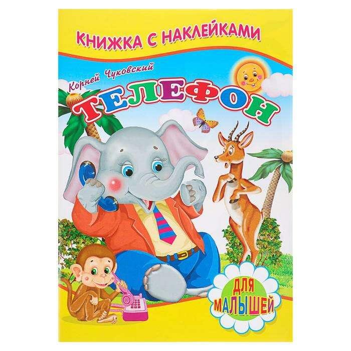 Книжка с наклейками для малышей «Телефон»». Чуковский К. И.