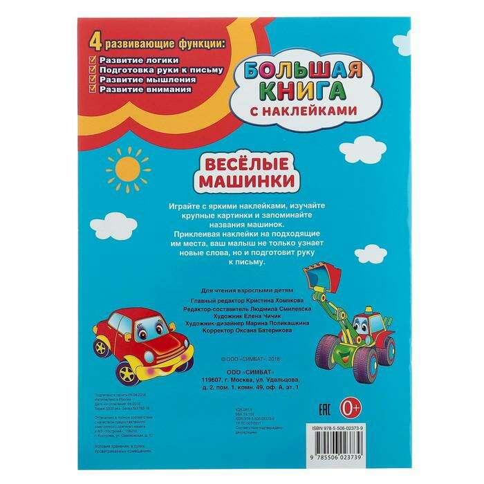 Большая книга с наклейками «Весёлые машинки», 240 х 330 мм