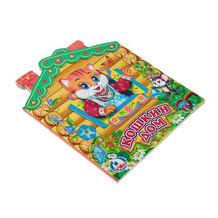 Книжка с приклейными элементами на обложке «Кошкин дом», 150 x 170 мм