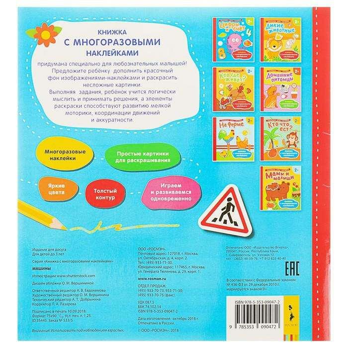 Книжка с многоразовыми наклейками. Машины
