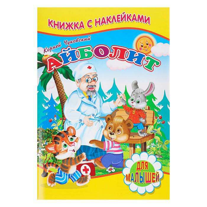 Книжка с наклейками для малышей «Айболит». Чуковский К. И.