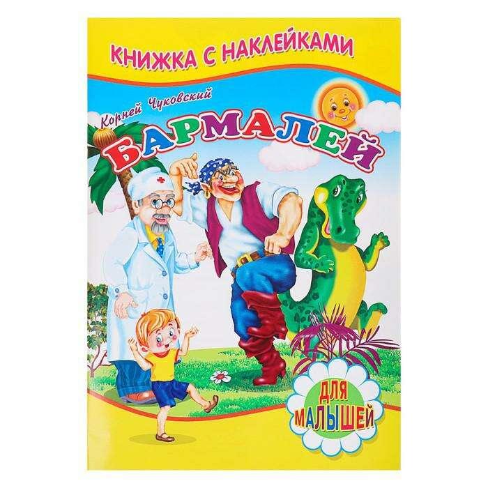 Книжка с наклейками для малышей «Бармалей». Чуковский К. И.