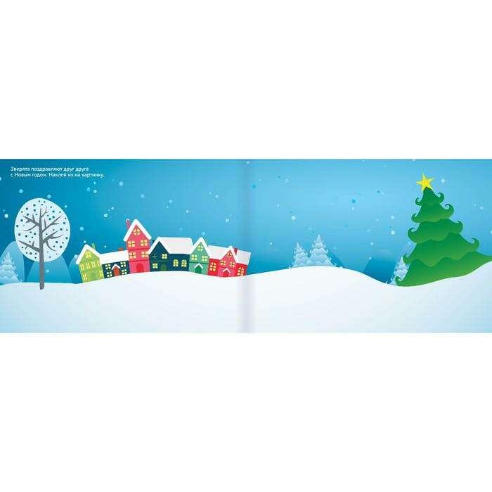 Набор книжек 250 наклеек «Со Снегурочкой», 2 шт по 8 страниц