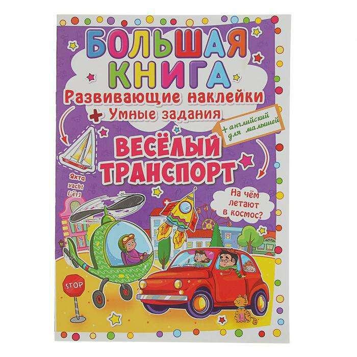 Развивающая книжка с наклейками «Весёлый транспорт»