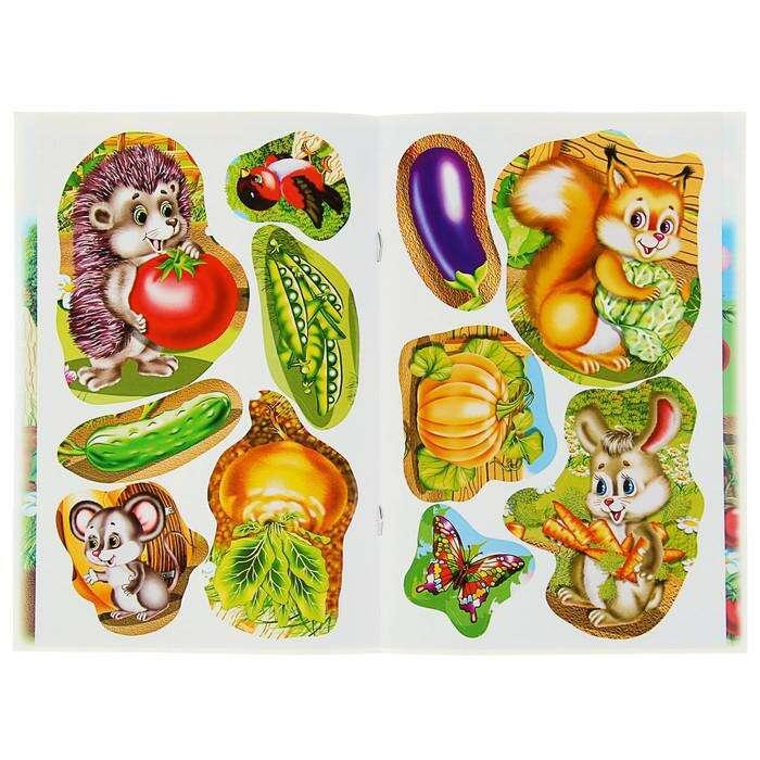 Книжка с наклейками «Весёлый огород – овощи», 160 x 240 мм