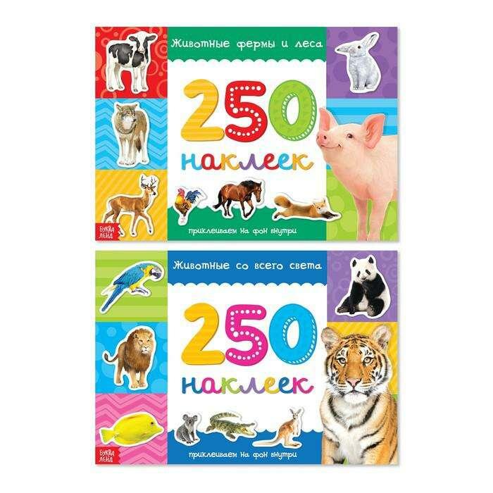 """250 наклеек набор «Животные со всего света», 2 шт. по 8 стр. """"Животные со всего света"""" 2 шт   8 стр"""