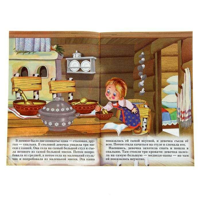 Книжка с наклейками для малышей «Три медведя»