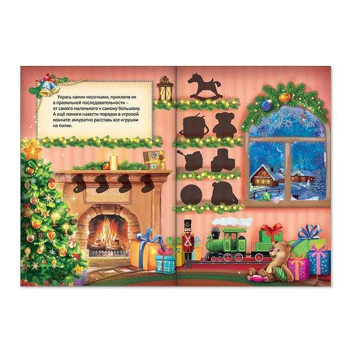 Набор книжек с наклейками «Новогодний сюрприз», 2 шт по 16 страниц