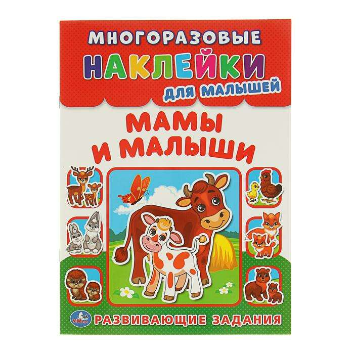 Многоразовые наклейки для малышей «Мамы и малыши», с развивающими заданиями