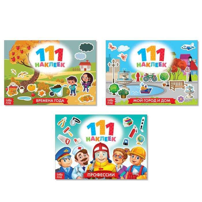 "Набор книг 111 наклеек ""Обучаемся играя"" 111 наклеек ""Обучаемся играя"""