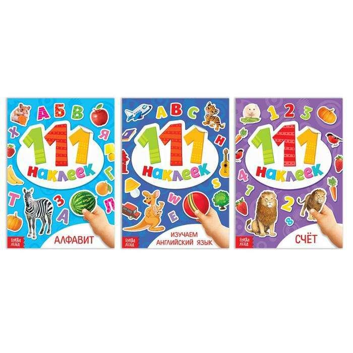 111 наклеек набор «Обучающие» 111 наклеек «Обучающие»