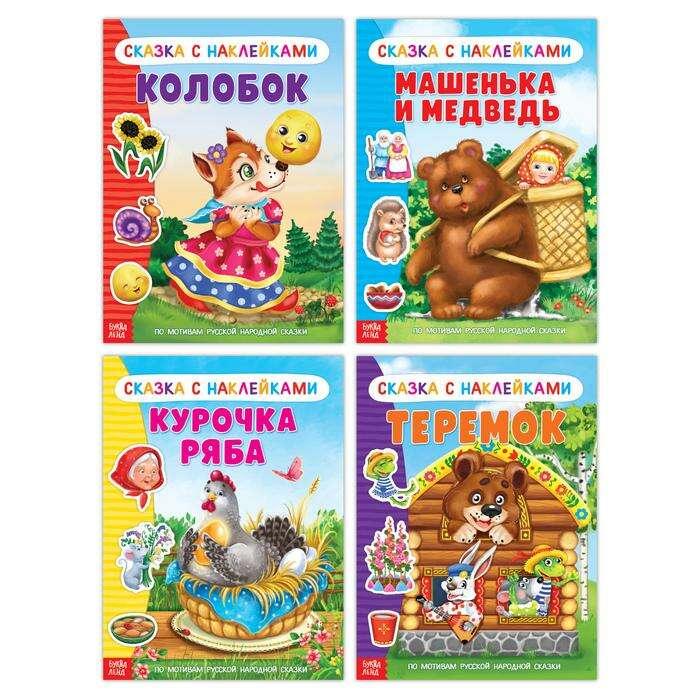 Наклейки набор «Русские народные сказки» №1 народных сказок с наклейками №1
