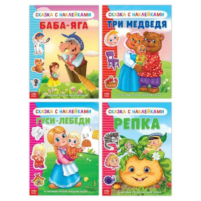 Наклейки набор «Русские народные сказки» №2 с наклейками №2