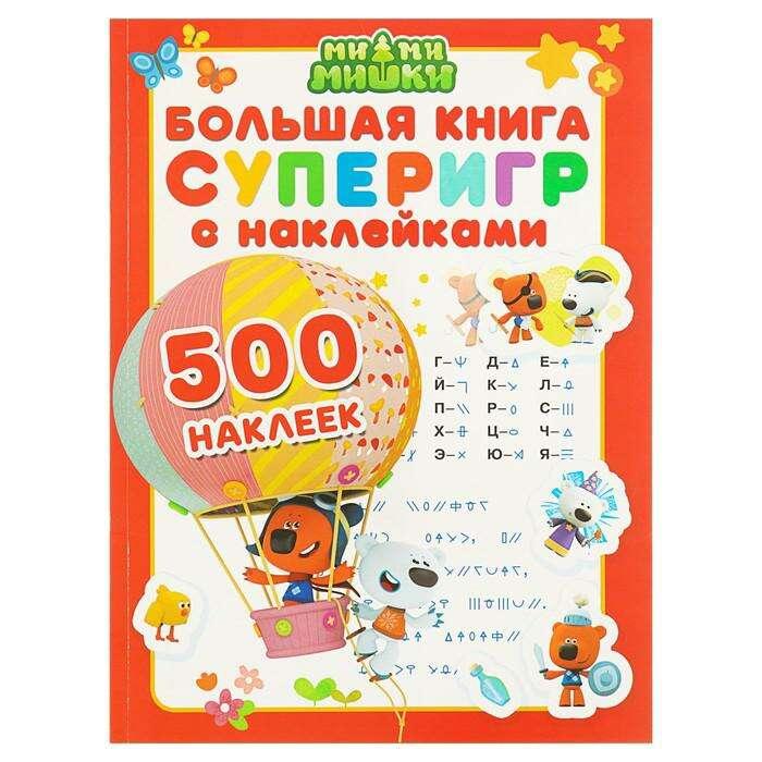 Большая книга суперигр с наклейками «Ми-ми-мишки», 500 наклеек